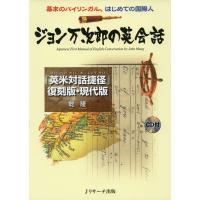 ジョン万次郎の英会話 「英米対話捷径」復刻版・現代版  ISBN10:4-86392-003-2 I...