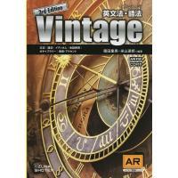 Vintage [ヴィンテージ] 英文法・語法 [3rd Edition]