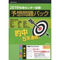 2019年用 センター試験 予想問題パック  ISBN10:4-86531-223-4 ISBN13...
