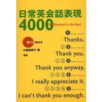 日常英会話表現4000  ISBN10:4-87615-088-5 ISBN13:978-4-876...