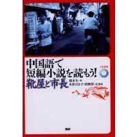 中国語で短編小説を読もう! 靴屋と市長  ISBN10:4-87615-146-6 ISBN13:9...