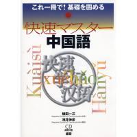 快速マスター 中国語 これ一冊で! 基礎を固める  ISBN10:4-87615-163-6 ISB...