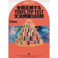 全問正解する TOEFL ITP TEST 文法問題 580問 ペーパーテスト式団体試験プログラム ...