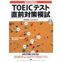 新形式問題対応 TOEICテスト 直前対策模試  ISBN10:4-87615-312-4 ISBN...