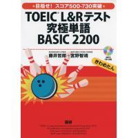 TOEIC L&Rテスト 究極単語(きわめたん) BASIC 2200 目指せ! スコア50...