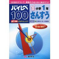 ハイレベ(ハイレベル)100 小学1年 さんすう  ISBN10:4-88247-957-5 ISB...