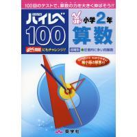 ハイレベ(ハイレベル)100 小学2年 算数  ISBN10:4-88247-958-3 ISBN1...