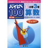 ハイレベ(ハイレベル)100 小学3年 算数  ISBN10:4-88247-959-1 ISBN1...