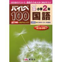ハイレベ(ハイレベル)100 小学2年 国語  ISBN10:4-88247-978-8 ISBN1...