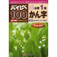 ハイレベ[ハイレベル]100 小学1年 かん字  ISBN10:4-88247-984-2 ISBN...