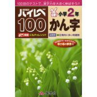 ハイレベ[ハイレベル]100 小学2年 かん字  ISBN10:4-88247-985-0 ISBN...
