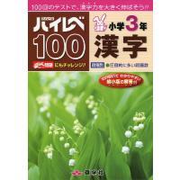 ハイレベ[ハイレベル]100 小学3年 漢字  ISBN10:4-88247-986-9 ISBN1...