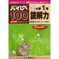 ハイレベ(ハイレベル)100 小学1年 読解力  ISBN10:4-88247-987-7 ISBN...