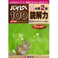 ハイレベ(ハイレベル)100 小学2年 読解力  ISBN10:4-88247-988-5 ISBN...