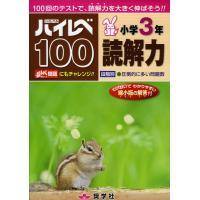 ハイレベ(ハイレベル)100 小学3年 読解力  ISBN10:4-88247-989-3 ISBN...
