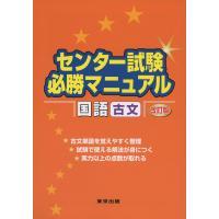 センター試験 必勝マニュアル 国語[古文] 改訂版  ISBN10:4-88742-156-7 IS...