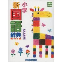小学 新国語辞典 [改訂版] <br>ISBN10:4-89572-014-4 ISBN...