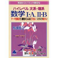 解説がスバラシク親切な ハイレベル 文系・理系 数学I・A、II・B  ISBN10:4-90716...