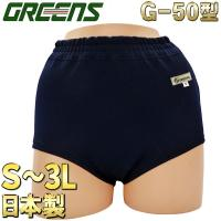 メール便発送 ブルマ 体操服 グリンズ Greens G-50型 日本製 濃紺 正規タグ付 S~3L ガールズ 女の子