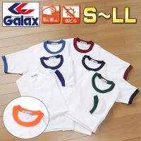 Galax正規品体操服、丸首に各色フライスの入る伝統のタイプです。  Tシャツに比べ厚手の体操服専用...