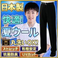 日本製。夏専用学生服ズボン、吸水性に優れ肌触りの良い綿混ストレッチ素材
