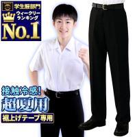 学生服 ズボン 夏用 男子 夏ズボン ややスリム ワンタックも対応可能  真夏向き