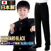 日本製の学生ズボンです。(ポリエステル100% 秋冬向け) 黒濃染色、またはテイジン超黒級。たいへん...