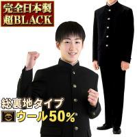 """・純日本製の超々黒級ストレッチウール50%学生服。 ・上着は高級な背抜き本台場仕立で、より暖かい""""総..."""