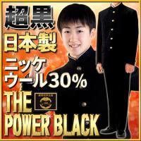 学生服 上下セット 詰襟。NIKKE製ナノテクウールのTHE POWER BLACK 30%を用いる...