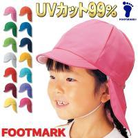 FOOTMARKのUVカットたれ付帽子 赤白帽子 素材のUVカット率約98%!夏の紫外線 熱中症対策...