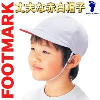 しっかりした布帛素材を使用したFOOTMARK取扱いの体操帽子です。  主な適用サイズは、下記の通り...
