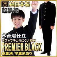 裏地のない上着は、寒い。暖か総裏地選択OK 黒礼服のような日本製学生服 TEIJIN最高級ポリ100...