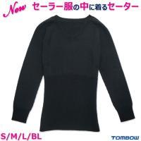 セーラー服の中に着るセーター 濃紺 S/M/L/BL ウール混セーラーズセーター 日本製 トンボ学生服