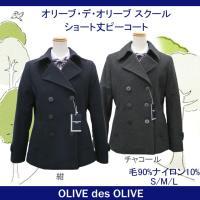 人気ブランド、オリーブ・デ・オリーブ スクールのショート丈ピーコート  スリムシルエット オリジナル...