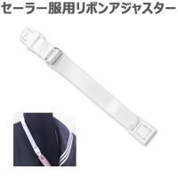 KURI-ORU(クリオリ)  シャツカラー用のスクールリボンをセーラー服につけたいけどストラップの...