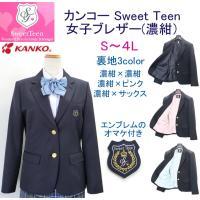 カンコー学生服の新ブランド「Sweet Teen(スィートティーン)」のスクールブレザーです!  シ...
