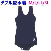 スクール水着 女子 紺 ワンピース ダブル型 M/L/LL/3L