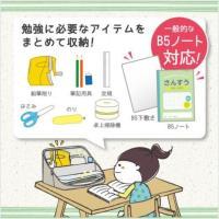 リビガク ぐるっと開く勉強バッグ B5ノートも収納 小学生|gakuyou-hin|03