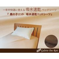ベッドシーツ 吸水速乾 鹿の子 ワイドキングサイズ 200×200×30cm ボックスシーツ 速乾 速乾性 ボックスカバー ベッドカバー マットレスカバー