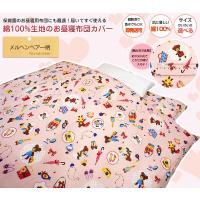 52サイズから選べるかわいい柄の布団カバー 生地はプリント面、肌にあたる面のどちらにも綿100%を使...