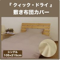 【サイズ】   シングルロングサイズ 105×215cm 【品質】    ポリエステル65% 綿35...
