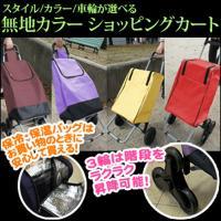 今回のショッピングカートは、 ・バッグのタイプ ・バッグのカラー ・カートの車輪タイプ が選べちゃう...