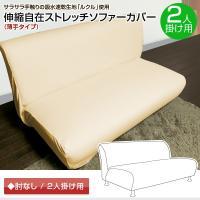 肘なし 2人掛けソファー用 ソファーカバーが登場 ストレッチ素材で、伸縮性があり、様々な形のソファに...