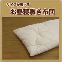 お昼寝布団 生地:綿100%(無漂白生地使用) 中綿:ポリエステル100% カラー:生成り 日本製