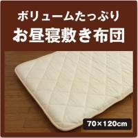 お昼寝布団 生地:綿100%(無漂白生地使用)  中綿:ポリエステル100%(固綿使用)1.5kg ...