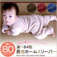 ※こちらの商品は、【赤ちゃん〜幼児用】となります。 ※襟部分については、撮影時と仕様が異なっており首...