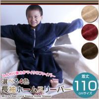 ※こちらの商品は、【幼児〜お子様】ですが身長140cmぐらいまでの方で袖、足首周りが約25cm以内の...