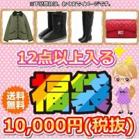 送料無料10,000円福袋♪春夏秋冬オールシーズンのアイテムが、対象となります。もちろん、今すぐ使え...