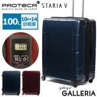 3年保証 プロテカ スーツケース PROTeCA キャリーケース STARIA V SCALE 100L スタリア ブイ スケール 重量計測 ファスナー 大型 エース ACE 02805