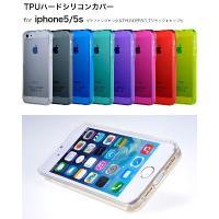 iPhone5/5s用の最新TPUシリコン製セミハードケースです。 高純度なTPUを使用し、柔軟性(...